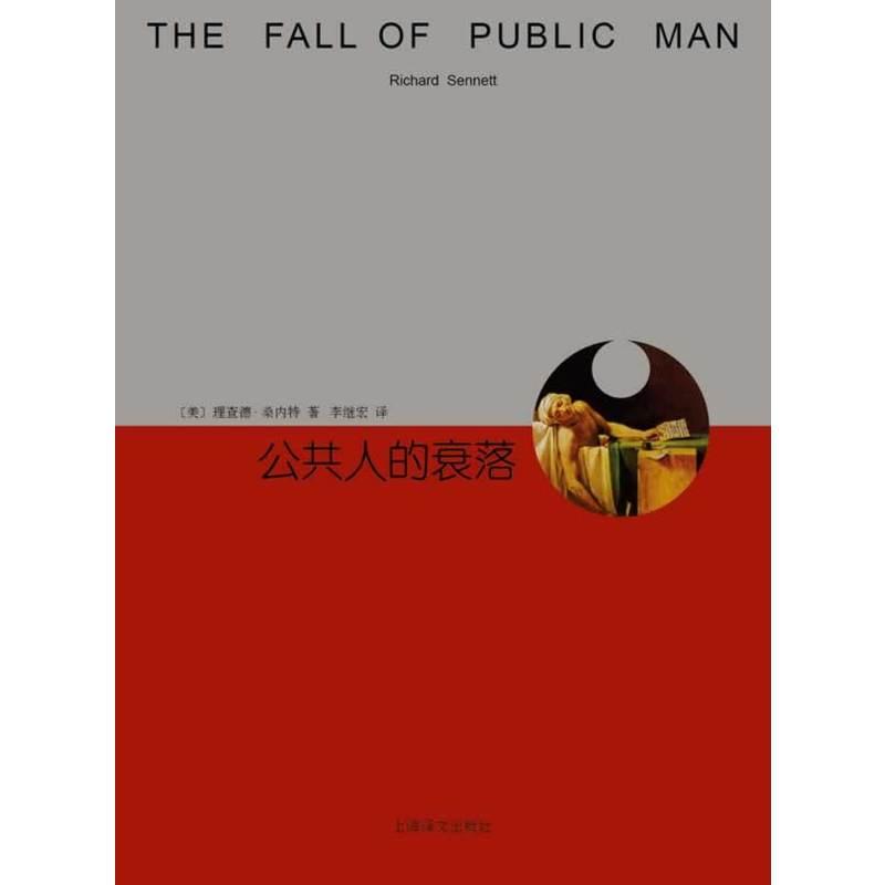 公共人的衰落(睿文馆01)(pdf+txt+epub+azw3+mobi电子书在线阅读下载)