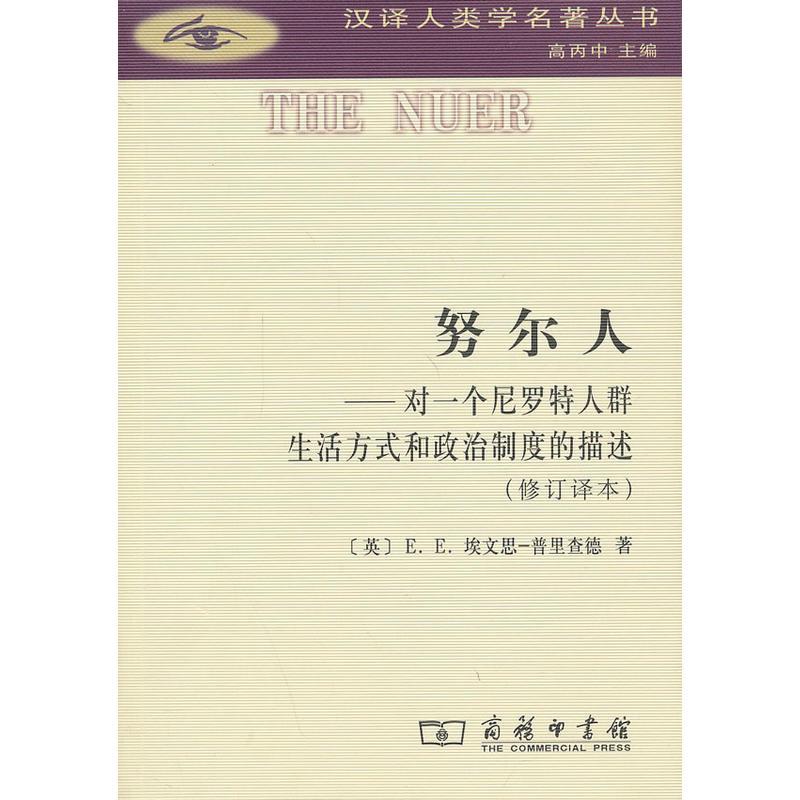 努尔人-对一个尼罗特人群生活方式和政治制度的描述(pdf+txt+epub+azw3+mobi电子书在线阅读下载)