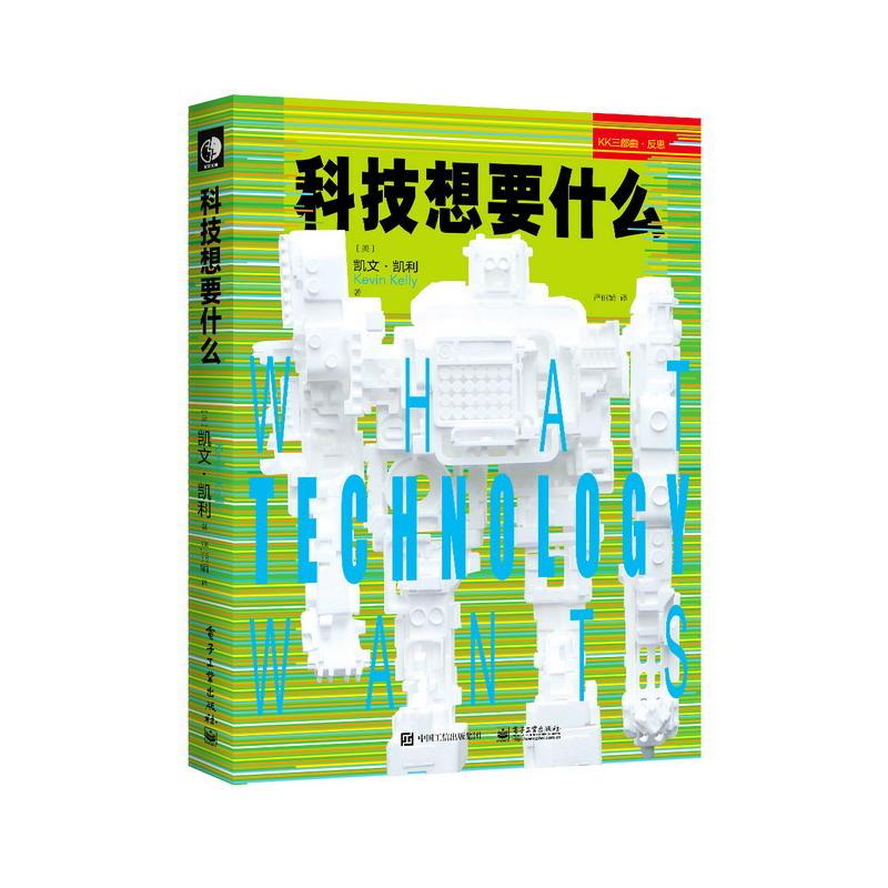 凯文凯利作品-科技想要什么(pdf+txt+epub+azw3+mobi电子书在线阅读下载)