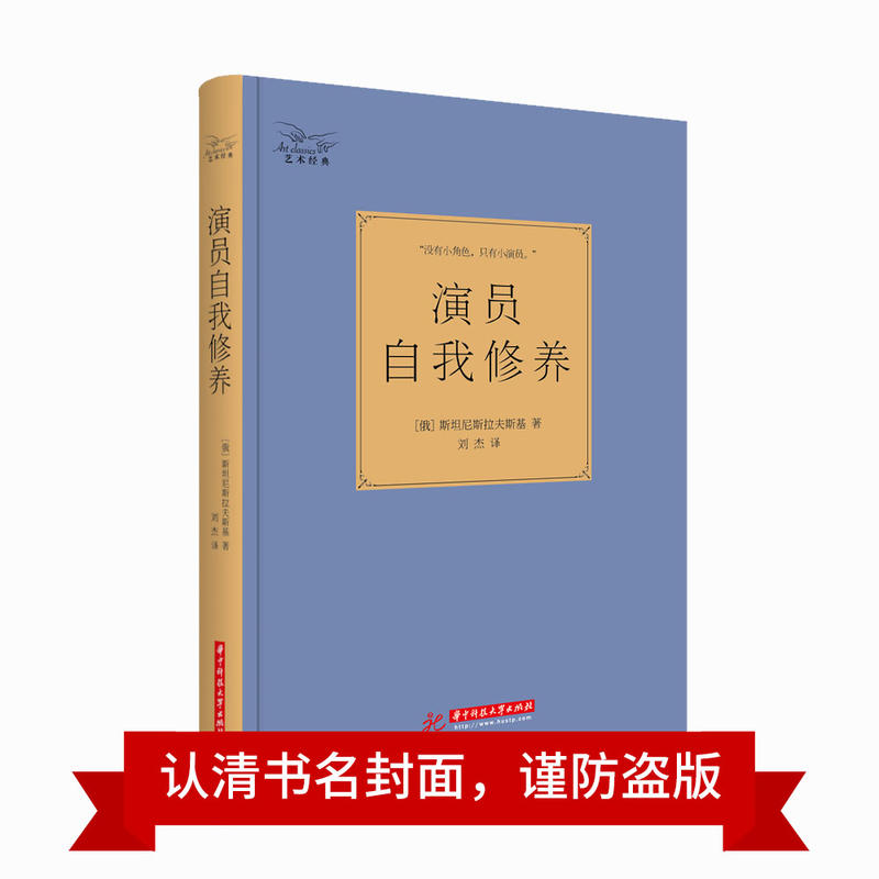 演员自我修养(精装)(pdf+txt+epub+azw3+mobi电子书在线阅读下载)