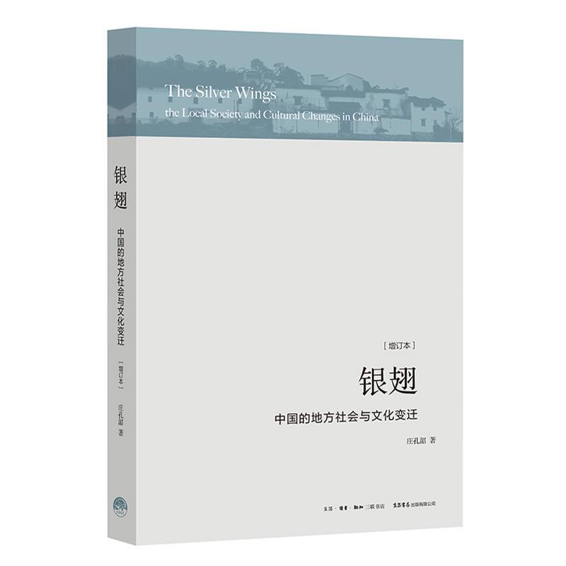银翅(pdf+txt+epub+azw3+mobi电子书在线阅读下载)
