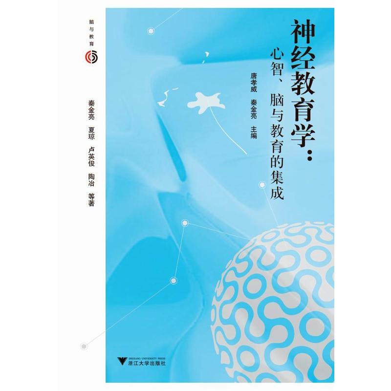 神经教育学:心智、脑与教育的集成(pdf+txt+epub+azw3+mobi电子书在线阅读下载)