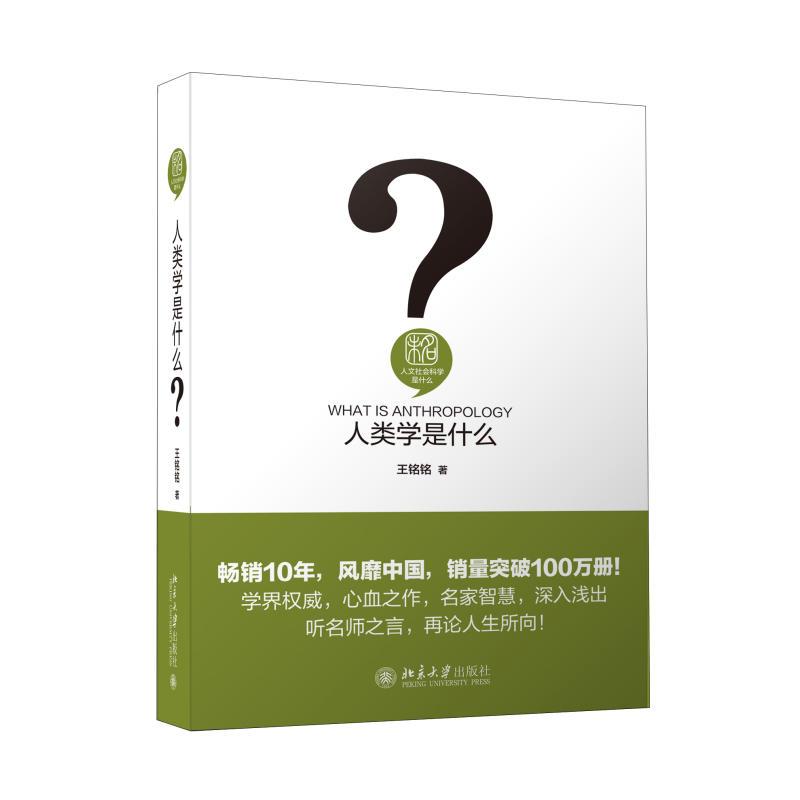 人类学是什么(pdf+txt+epub+azw3+mobi电子书在线阅读下载)