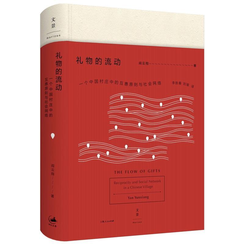 礼物的流动:一个中国村庄中的互惠原则与社会网络(pdf+txt+epub+azw3+mobi电子书在线阅读下载)