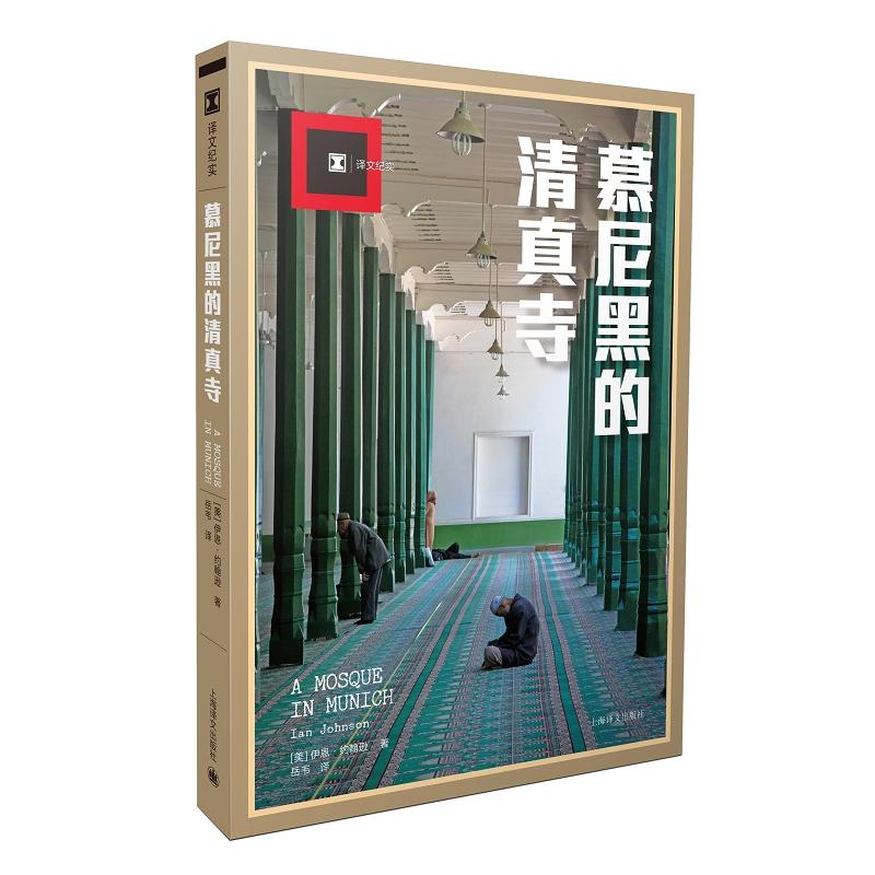 慕尼黑的清真寺(pdf+txt+epub+azw3+mobi电子书在线阅读下载)