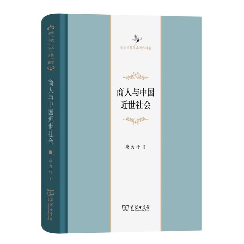 商人与中国近世社会(修订本)(pdf+txt+epub+azw3+mobi电子书在线阅读下载)