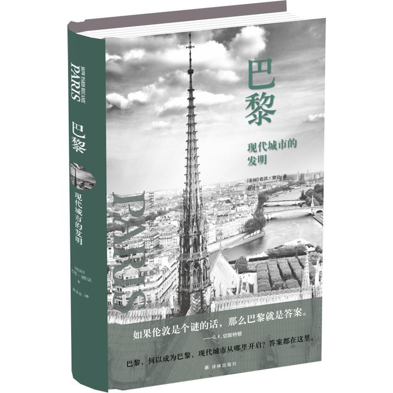巴黎-现代城市的发明(pdf+txt+epub+azw3+mobi电子书在线阅读下载)