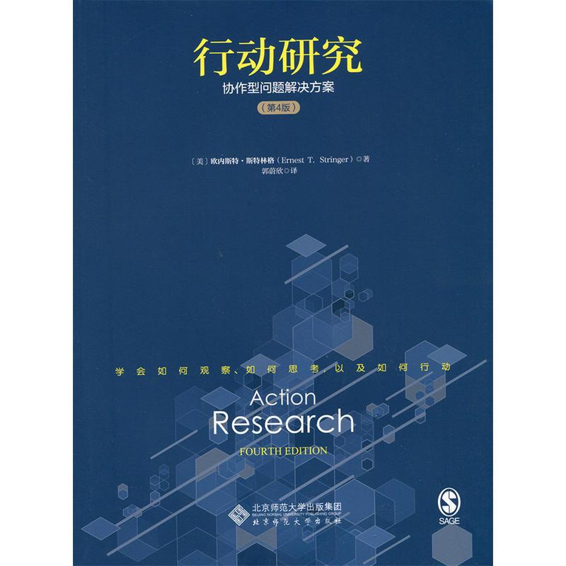 行动研究:协作型问题解决方案(pdf+txt+epub+azw3+mobi电子书在线阅读下载)