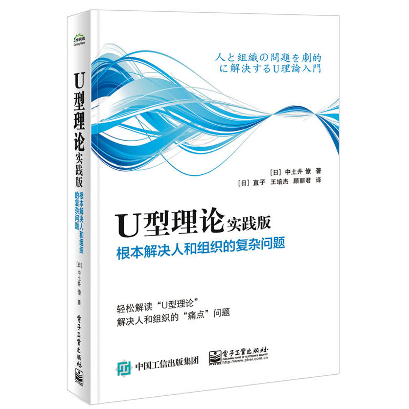 U型理论实践版-根本解决人和组织的复杂问题(pdf+txt+epub+azw3+mobi电子书在线阅读下载)
