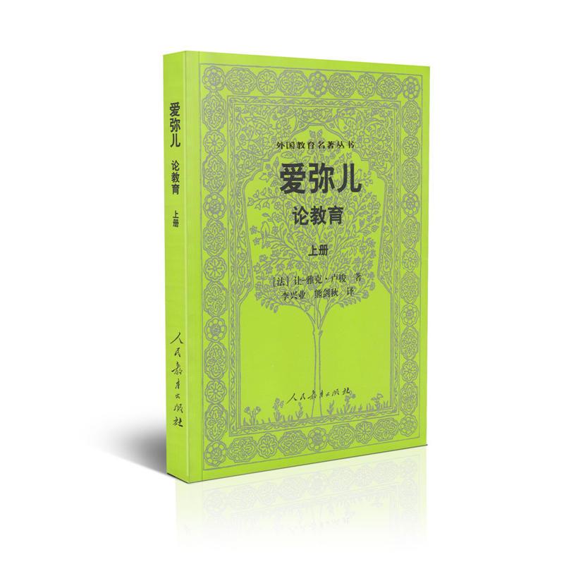 爱弥儿论教育(上下册)(pdf+txt+epub+azw3+mobi电子书在线阅读下载)