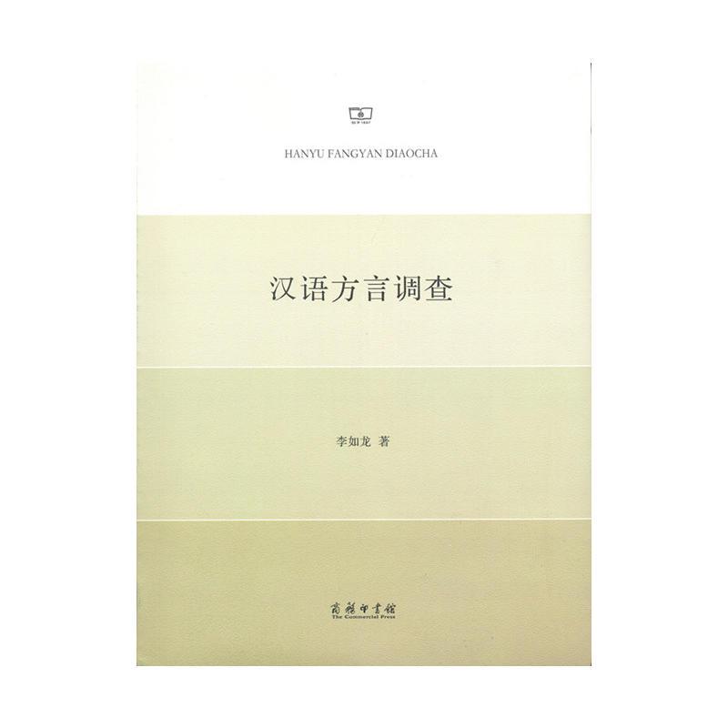汉语方言调查(pdf+txt+epub+azw3+mobi电子书在线阅读下载)
