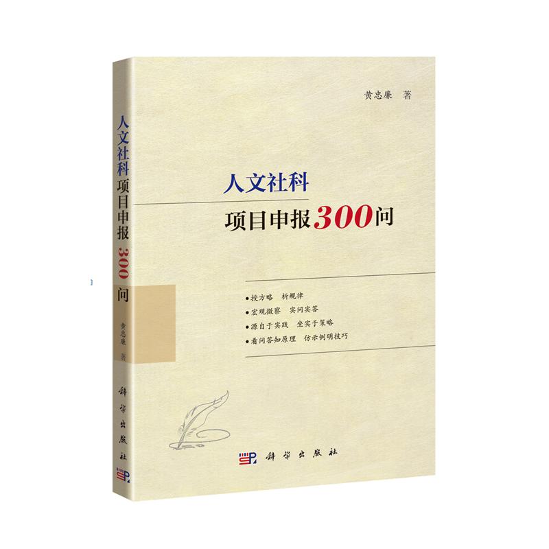 人文社科项目申报300问(pdf+txt+epub+azw3+mobi电子书在线阅读下载)