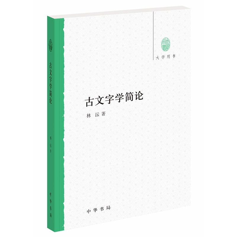 古文字学简论(pdf+txt+epub+azw3+mobi电子书在线阅读下载)