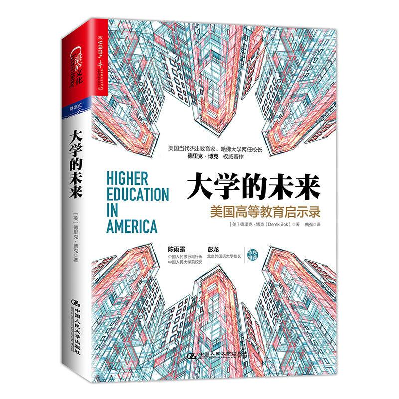 大学的未来:美国高等教育启示录(pdf+txt+epub+azw3+mobi电子书在线阅读下载)