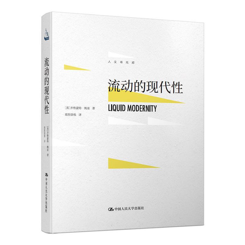 流动的现代性(pdf+txt+epub+azw3+mobi电子书在线阅读下载)