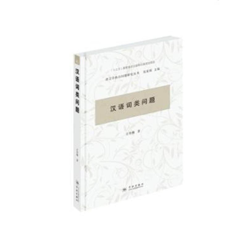 汉语词类问题(pdf+txt+epub+azw3+mobi电子书在线阅读下载)