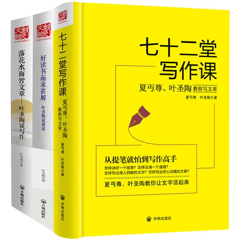 叶圣陶夏尊谈阅读与写作(pdf+txt+epub+azw3+mobi电子书在线阅读下载)