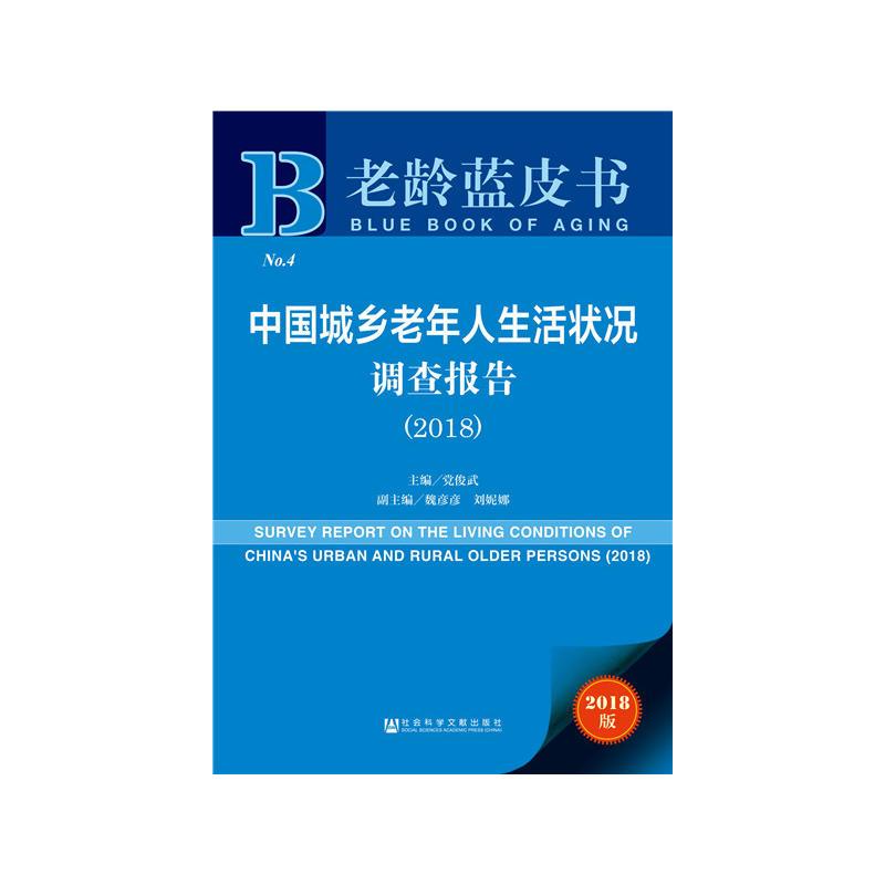 老龄蓝皮书:中国城乡老年人生活状况调查报告(2018)(pdf+txt+epub+azw3+mobi电子书在线阅读下载)