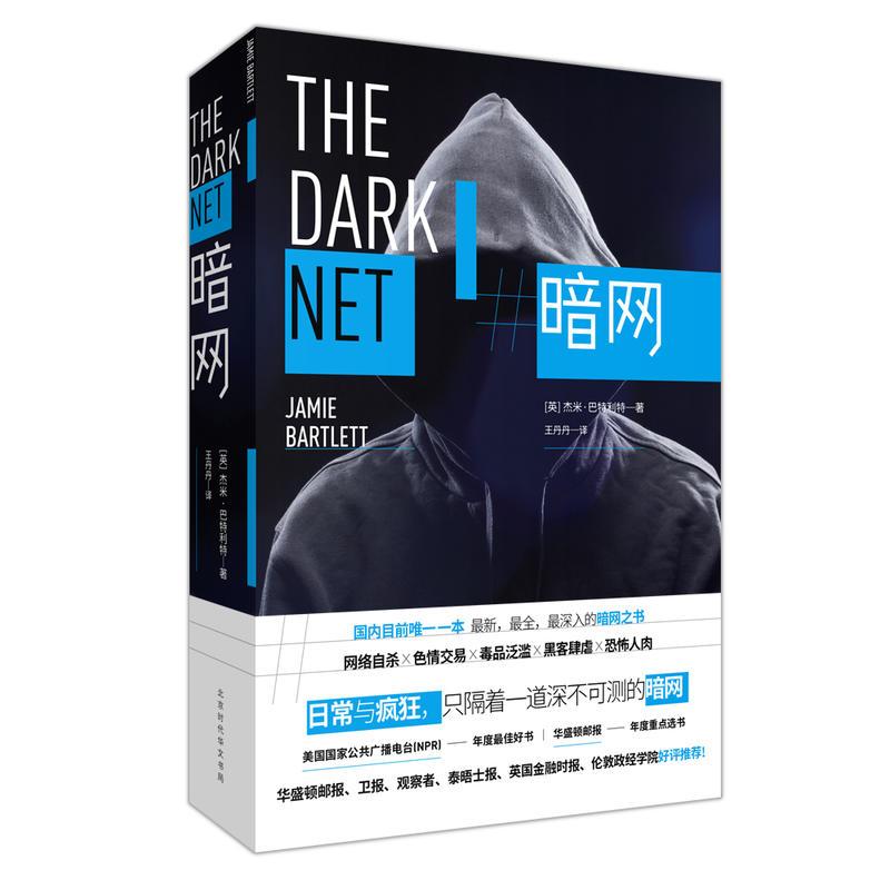 暗网(pdf+txt+epub+azw3+mobi电子书在线阅读下载)