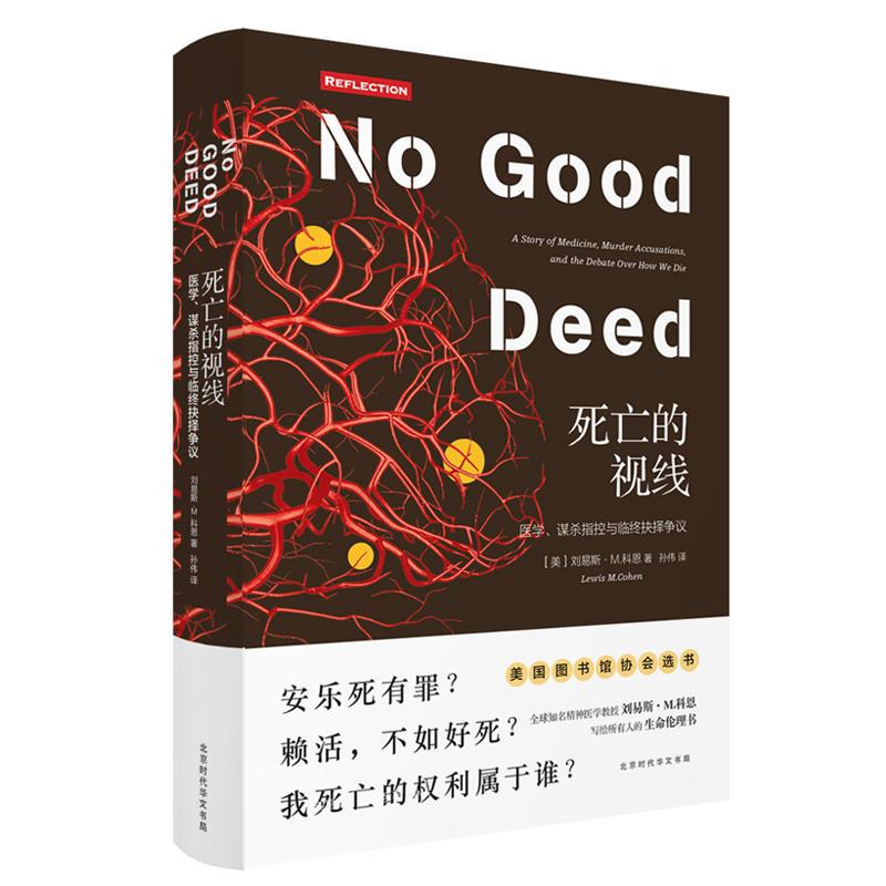 死亡的视线:安乐死有罪?(pdf+txt+epub+azw3+mobi电子书在线阅读下载)