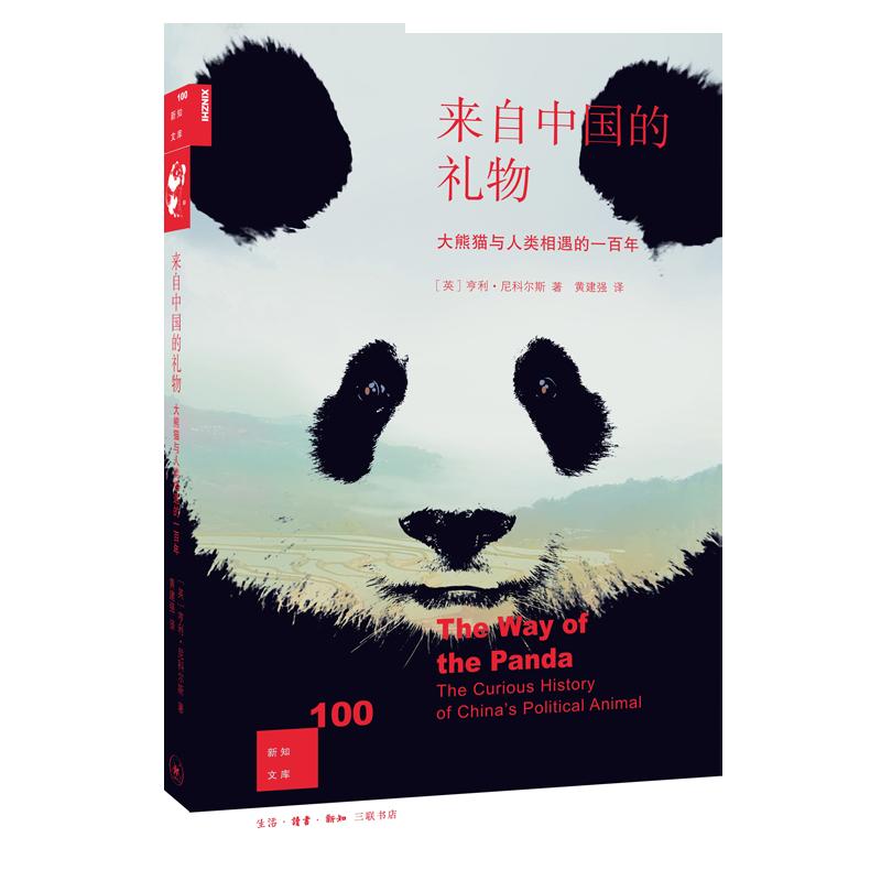 新知文库100-来自中国的礼物:大熊猫与人类相遇的100年(pdf+txt+epub+azw3+mobi电子书在线阅读下载)