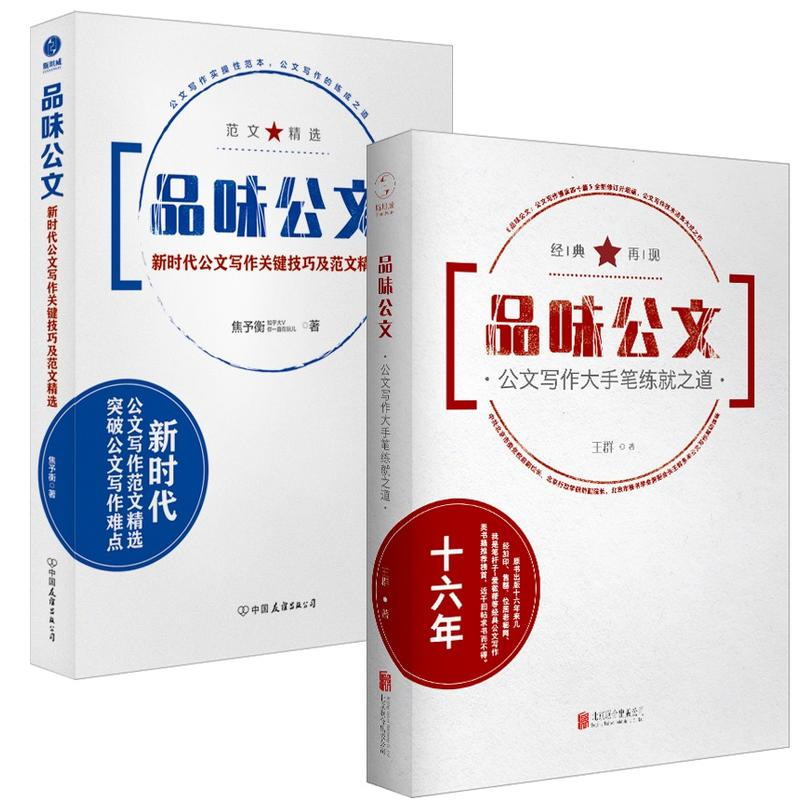 品味公文精选套装(pdf+txt+epub+azw3+mobi电子书在线阅读下载)
