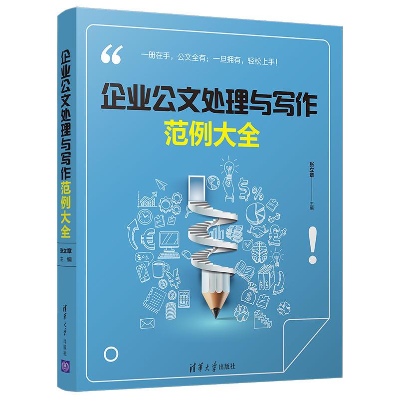 企业公文写作范例(pdf+txt+epub+azw3+mobi电子书在线阅读下载)
