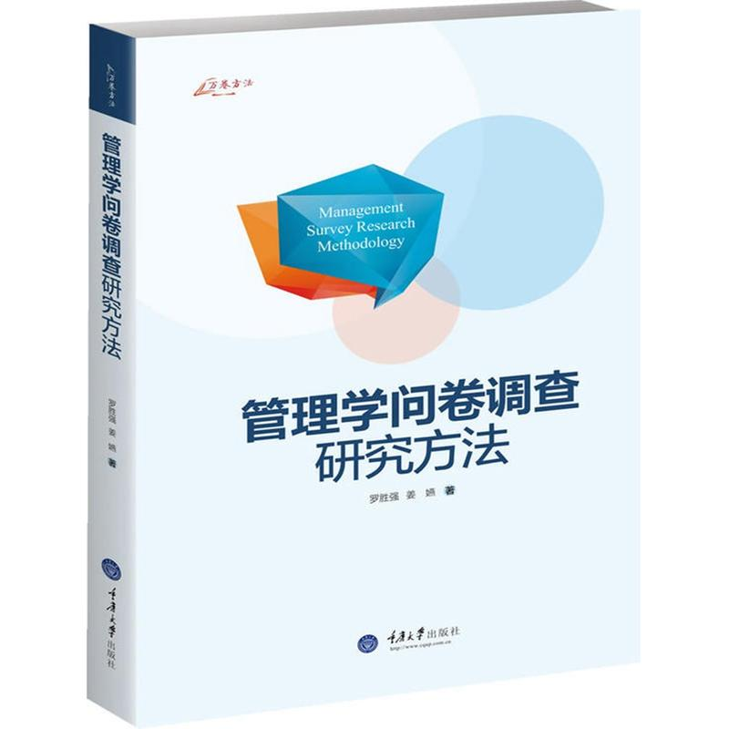 管理学问卷调查研究方法(pdf+txt+epub+azw3+mobi电子书在线阅读下载)