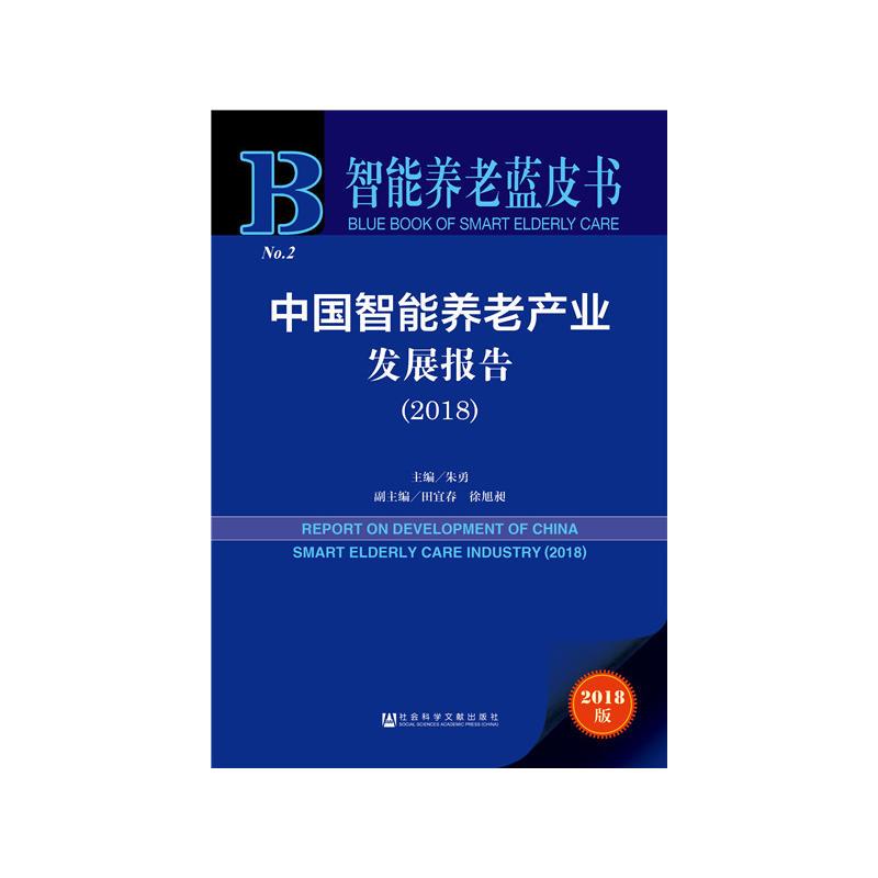 智能养老蓝皮书:中国智能养老产业发展报告(2018)(pdf+txt+epub+azw3+mobi电子书在线阅读下载)
