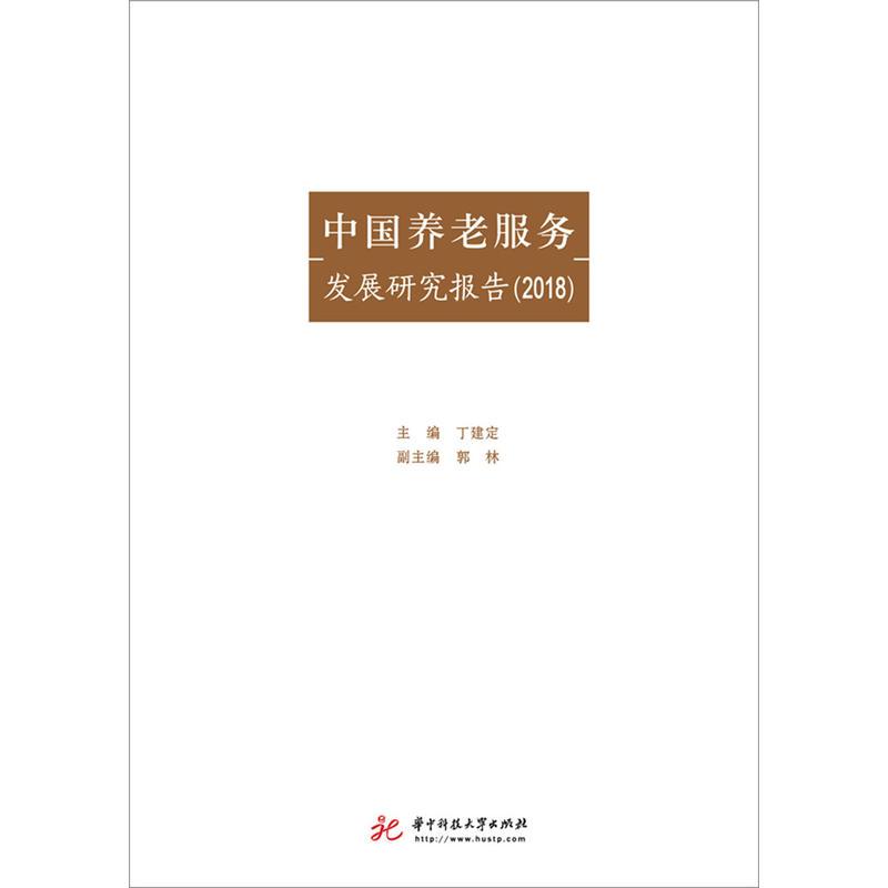 中国养老服务发展研究报告(2018)(pdf+txt+epub+azw3+mobi电子书在线阅读下载)
