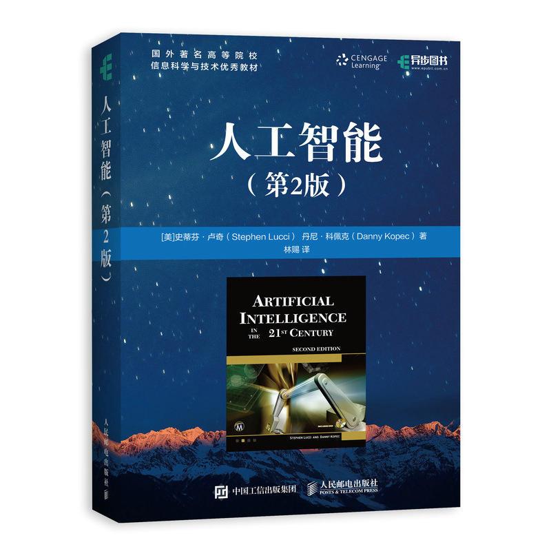 人工智能百科全书(pdf+txt+epub+azw3+mobi电子书在线阅读下载)