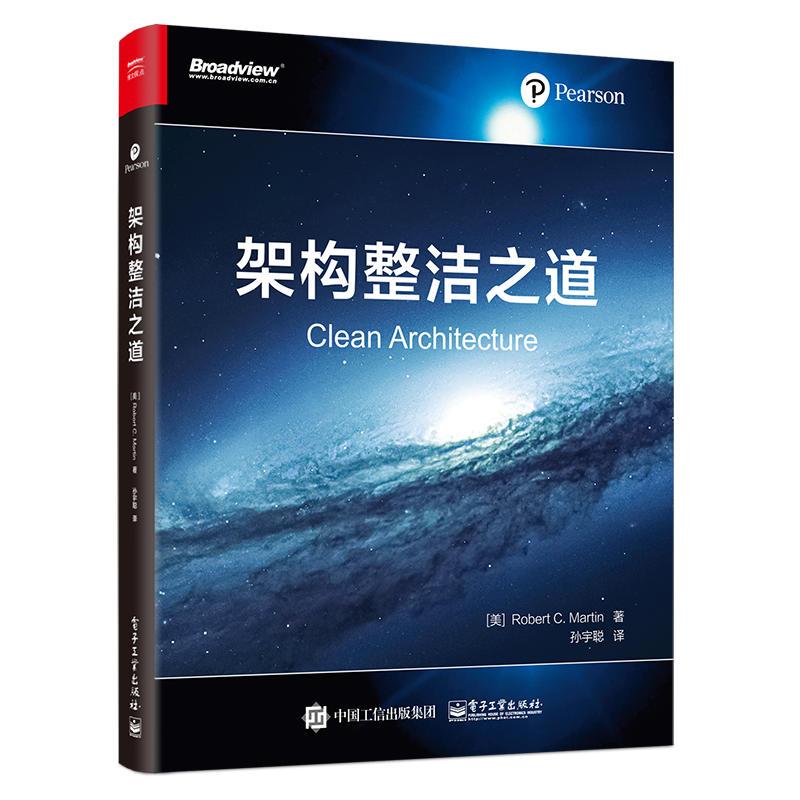 架构整洁之道(pdf+txt+epub+azw3+mobi电子书在线阅读下载)