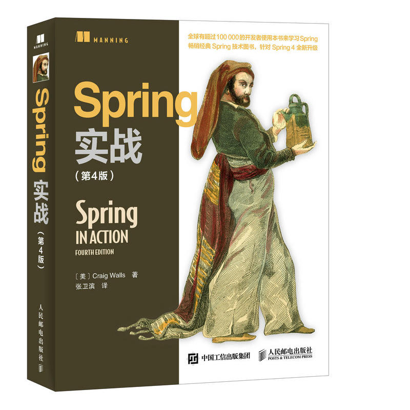 Spring实战(pdf+txt+epub+azw3+mobi电子书在线阅读下载)