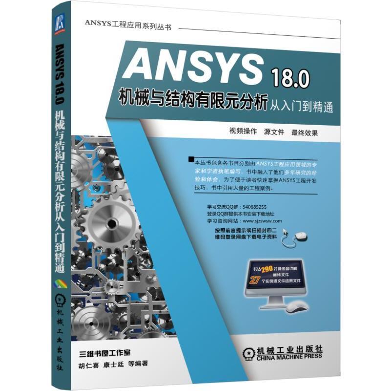 18.0机械与结构有限元分析从入门到精通(pdf+txt+epub+azw3+mobi电子书在线阅读下载)
