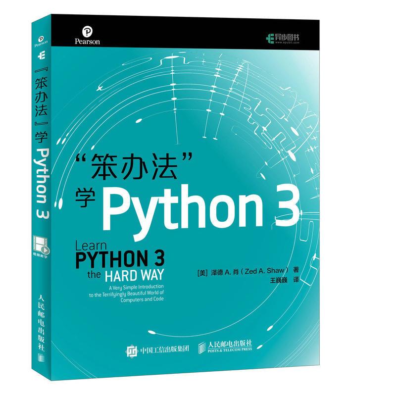 笨办法学Python3(pdf+txt+epub+azw3+mobi电子书在线阅读下载)