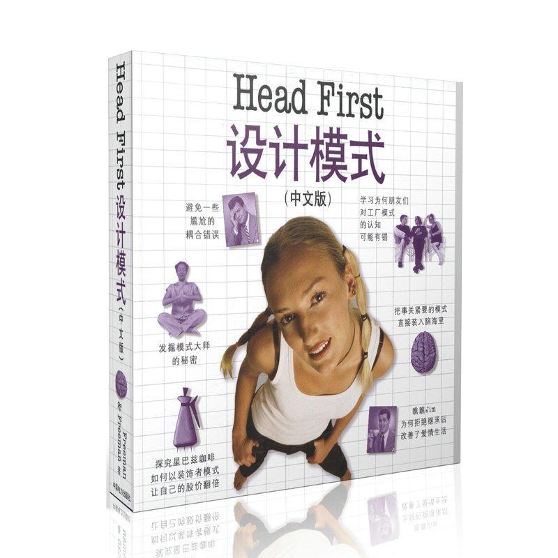 HeadFirst设计模式(pdf+txt+epub+azw3+mobi电子书在线阅读下载)