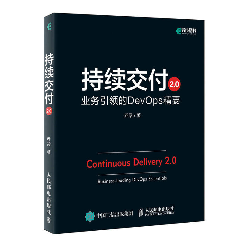 持续交付2.0(pdf+txt+epub+azw3+mobi电子书在线阅读下载)