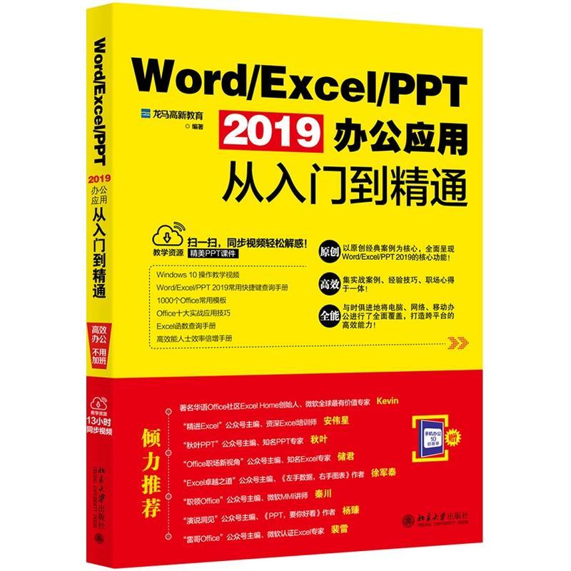 2019办公新版(pdf+txt+epub+azw3+mobi电子书在线阅读下载)