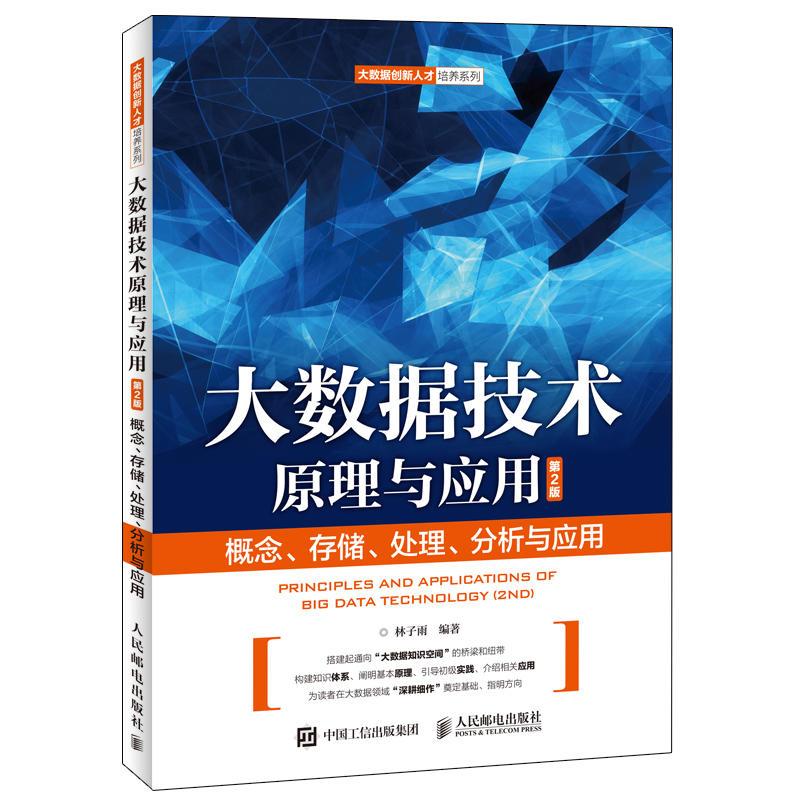 大数据技术(pdf+txt+epub+azw3+mobi电子书在线阅读下载)