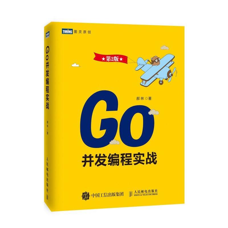 Go并发编程实战(第2版)(pdf+txt+epub+azw3+mobi电子书在线阅读下载)