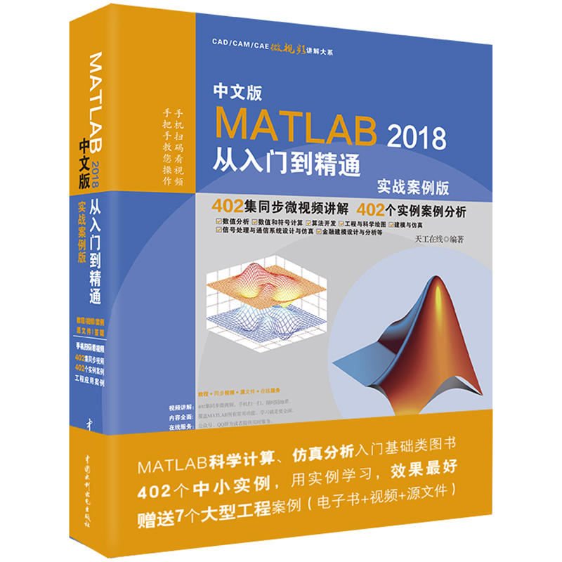 MATLAB入门(pdf+txt+epub+azw3+mobi电子书在线阅读下载)