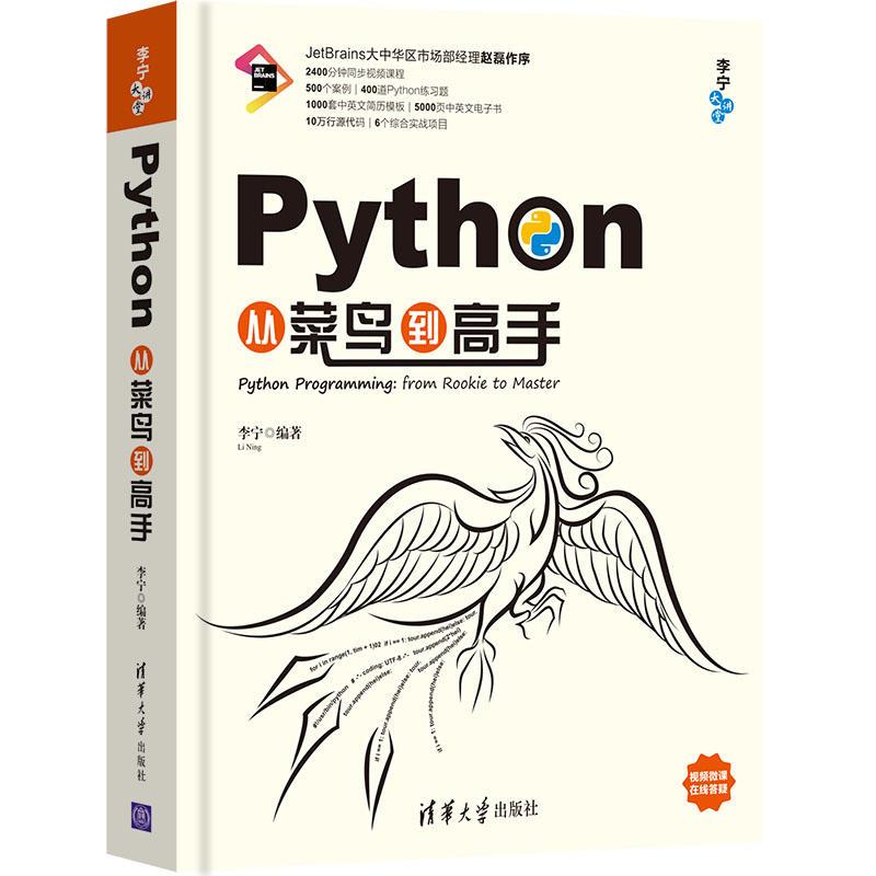 Python从菜鸟到高手(pdf+txt+epub+azw3+mobi电子书在线阅读下载)