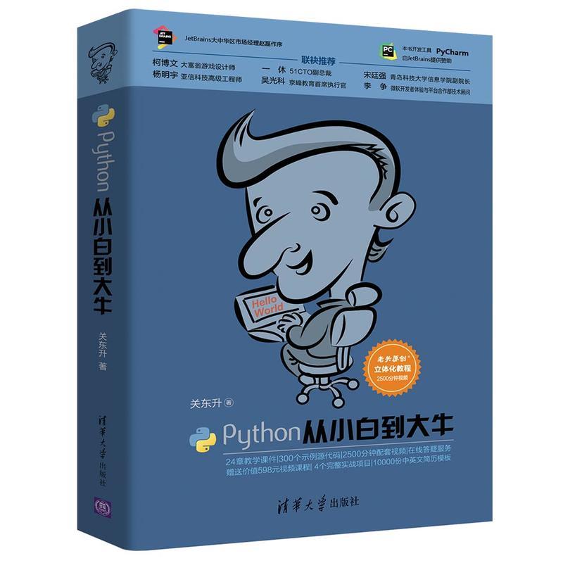 Python从小白到大牛(pdf+txt+epub+azw3+mobi电子书在线阅读下载)