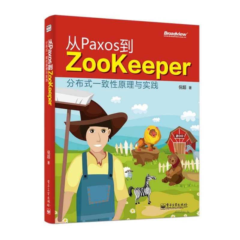 从PAXOS到ZOOKEEPER(pdf+txt+epub+azw3+mobi电子书在线阅读下载)