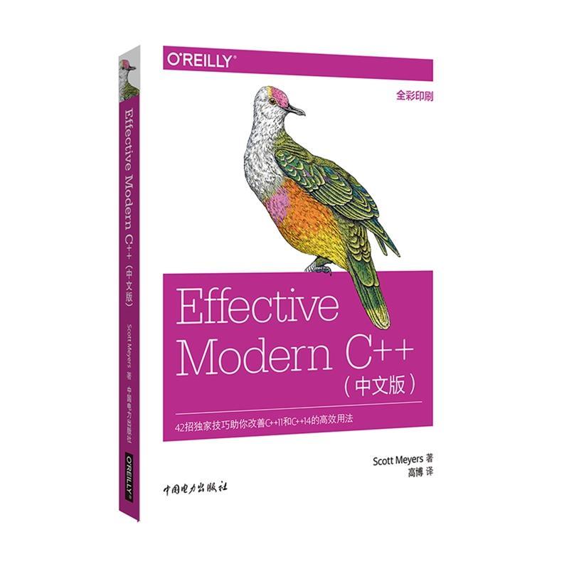 Effective-Modern-C++中文版(pdf+txt+epub+azw3+mobi电子书在线阅读下载)
