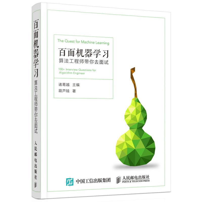 机器学习面试宝典(pdf+txt+epub+azw3+mobi电子书在线阅读下载)