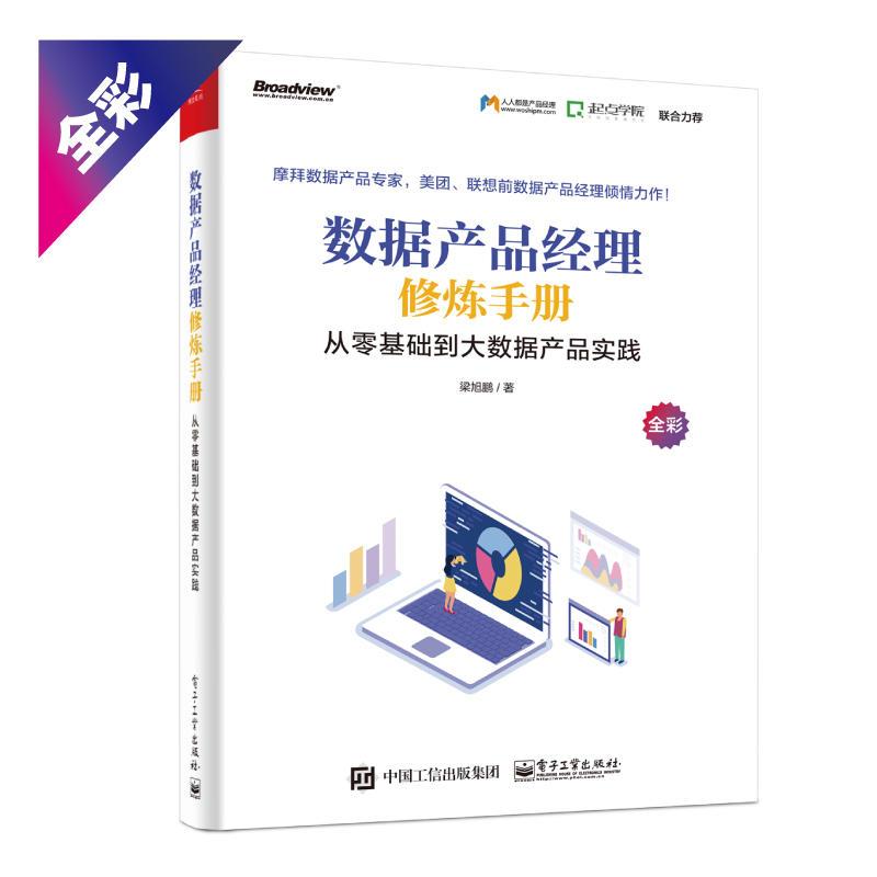 数据产品经理修炼手册(pdf+txt+epub+azw3+mobi电子书在线阅读下载)