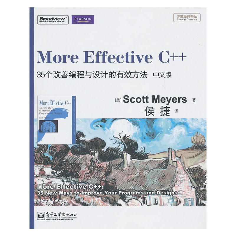 More-Effective-传世经典书丛(pdf+txt+epub+azw3+mobi电子书在线阅读下载)