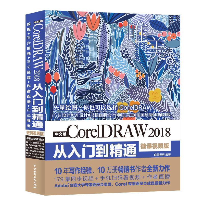 CorelDRAW2018入门(pdf+txt+epub+azw3+mobi电子书在线阅读下载)