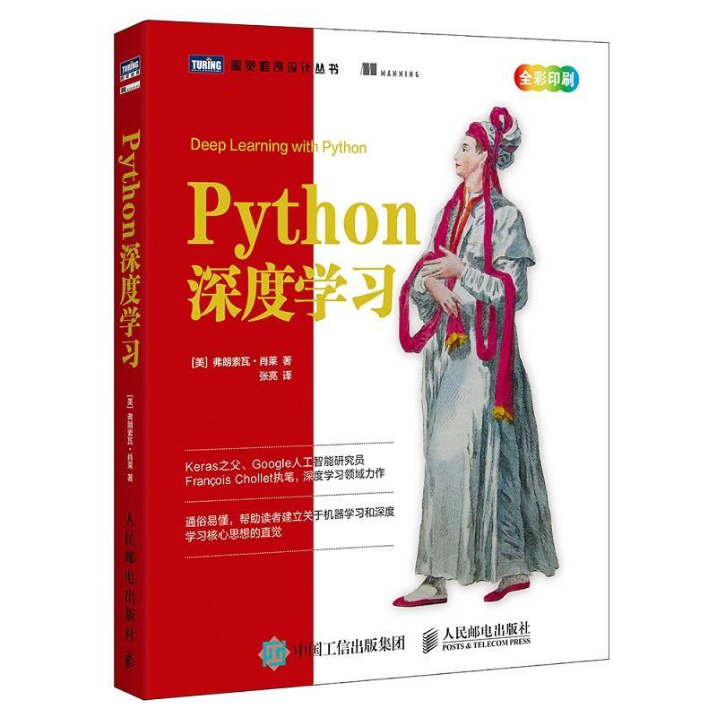 Python深度学习(pdf+txt+epub+azw3+mobi电子书在线阅读下载)